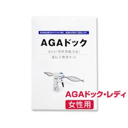 女性専用AGA遺伝子検査キット